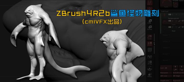 ZBrush4R2b鲨鱼怪物雕刻(cmiVFX出品)