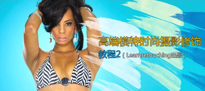 高端模特时尚摄影修饰教程2(Learnretouching出品)
