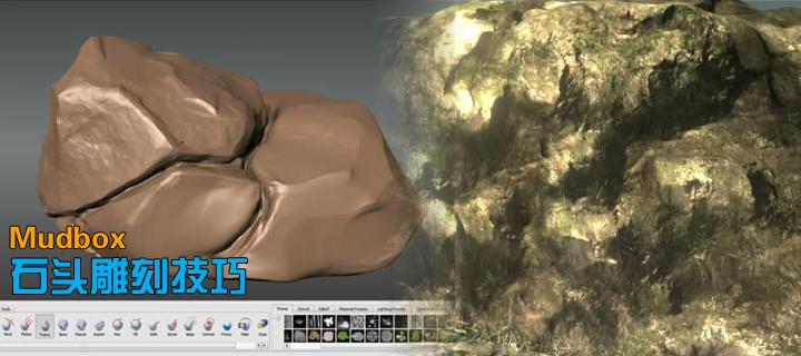 Mudbox教程手绘教程石头视频_视频下载_Mud图解ps效果技巧雕刻图片