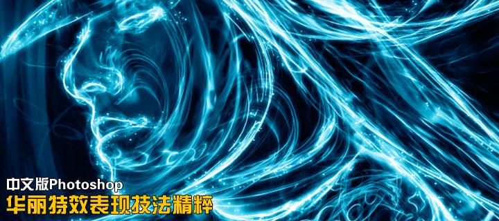 中文版Photoshop华丽特效表现技法精粹