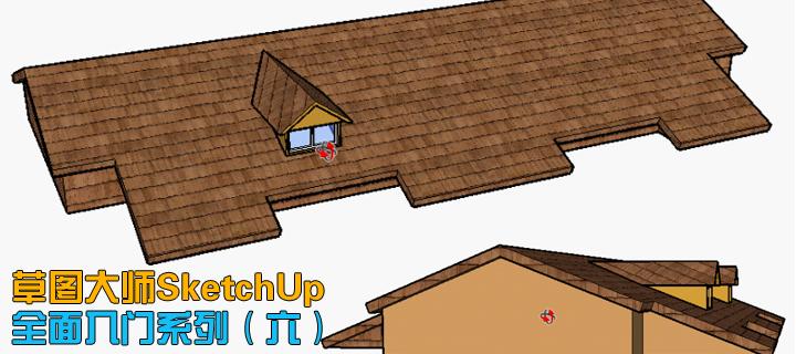 Sketchup软件知识和工具全面讲解(六)