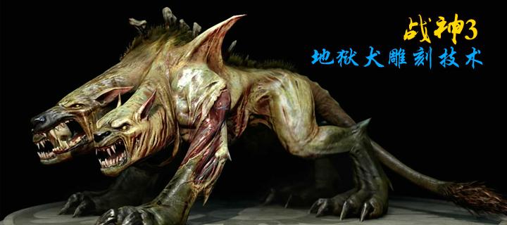 战神3地狱犬雕刻技术