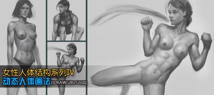 女性人体结构系列IV-动态人体画法(iDRAWGIRLS出品)