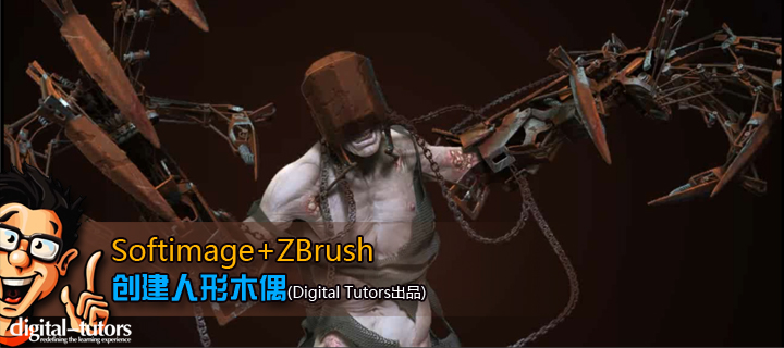 Softimage ZBrush创建人形木偶(Digital Tutors出品)