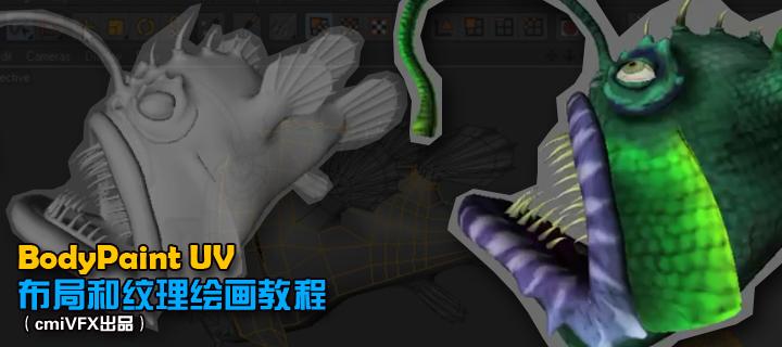 BodyPaint UV布局和纹理绘画教程(cmiVFX出品)