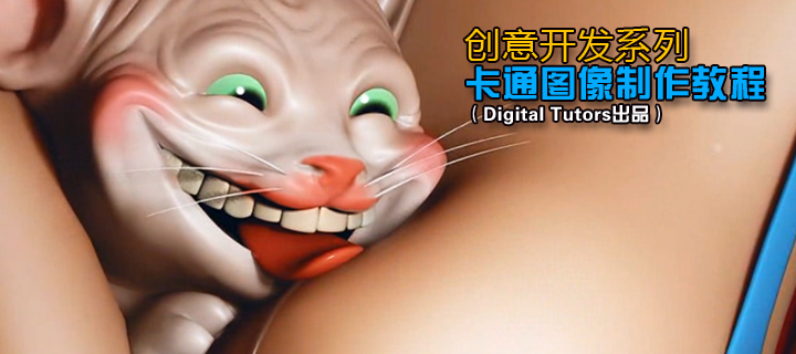 创意开发系列—卡通图像制作教程(Digital Tutors出品)