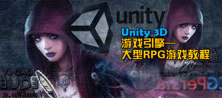 Unity 3D游戏引擎—大型RPG游戏教程