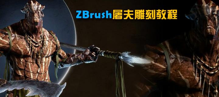 ZBrush屠夫雕刻教程