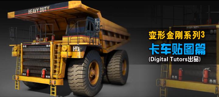 变形金刚系列3卡车贴图篇(Digital Tutors出品)