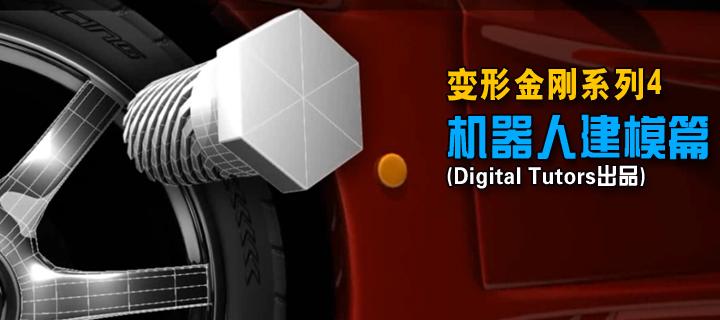 变形金刚系列4机器人建模篇(Digital Tutors出品)