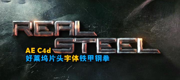 AE C4d好莱坞片头字体铁甲钢拳Aetutsplus-RealSteel