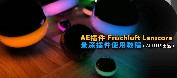 AE插件 Frischluft Lenscare景深插件使用教程(AETUTS出品)