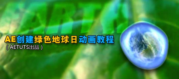 AE创建绿色地球日动画教程(AETUTS出品)