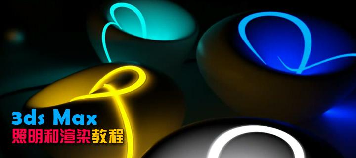 3ds Max照明和渲染教程