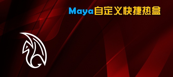 Maya自定义快捷热盒