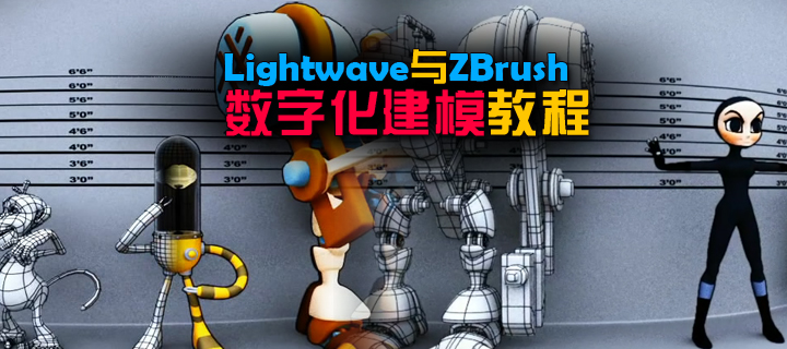 Lightwave与ZBrush数字化建模教程