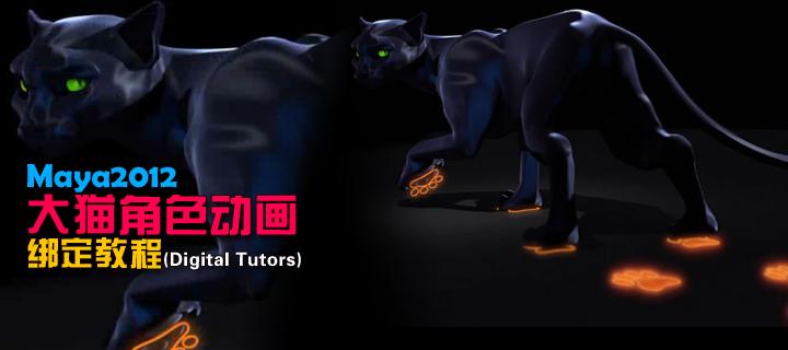 Maya2012大猫角色动画绑定教程(Digital Tutors)