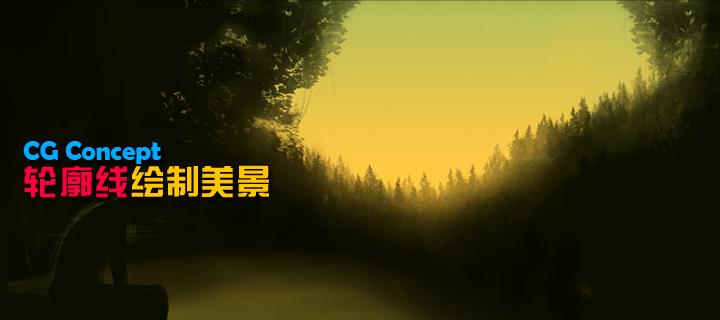 CG Concept 轮廓线绘制美景