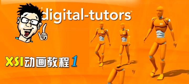 XSI动画教程1(digital tutors出品)