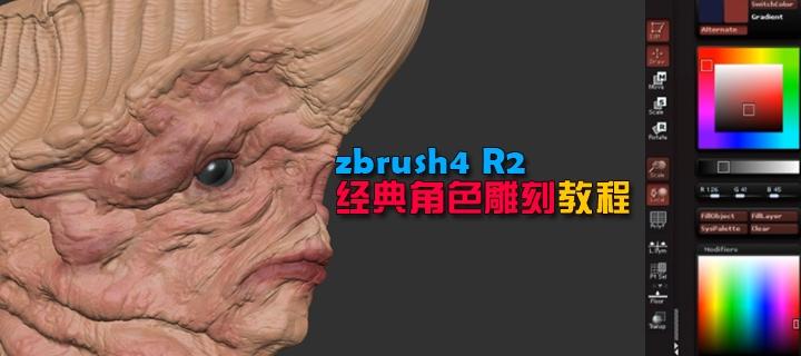 zbrush4 R2经典角色雕刻教程