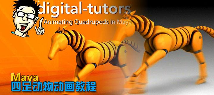 Digital-Tutors Maya四足动物动画教程