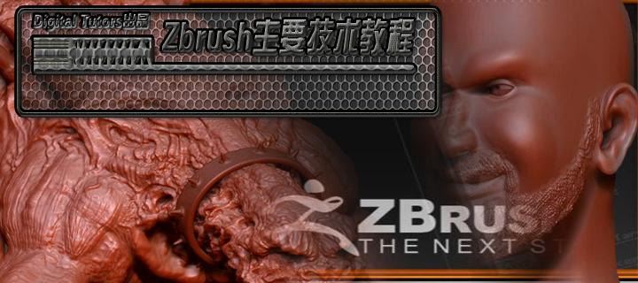 ZBrush主要技术教程(Digital Tutors出品)