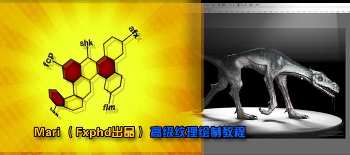 mar301 Mari高级纹理绘制教程(Fxphd出品)
