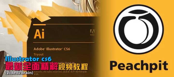 Illustrator cs6 最新全面精解视频教程(video2drain)