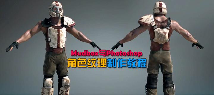 Mudbox与Photoshop角色纹理制作教程