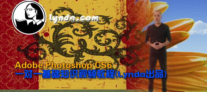 Adobe Photoshop CS6 一对一基础知识视频教程(Lynda出品)