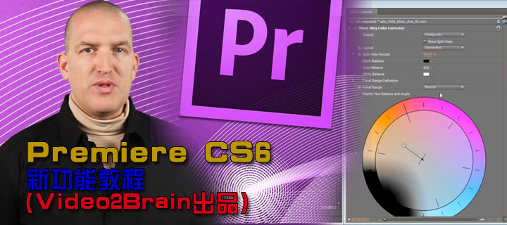 Premiere CS6新功能教程(Video2Brain出品)