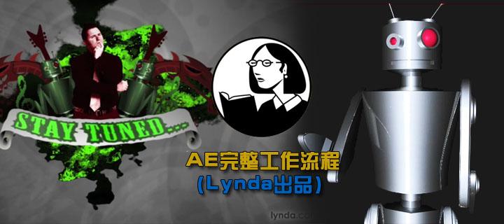 AE完整工作流程(Lynda出品)