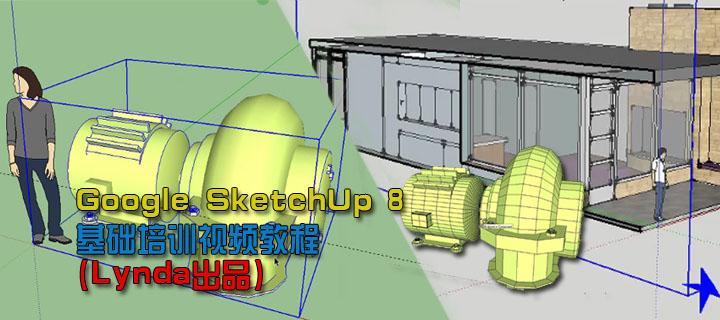 Google SketchUp 8.0基础培训视频教程(Lynda出品)
