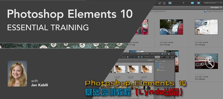 Photoshop Elements 10基础培训教程(Lynda出品)