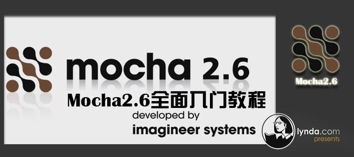 Mocha2.6全面入门教程