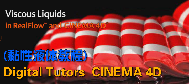 Digital Tutors  CINEMA 4D(黏性液体教程)