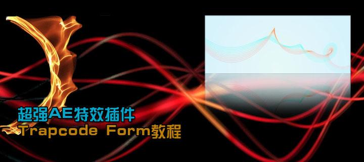 超强AE特效插件Trapcode Form教程