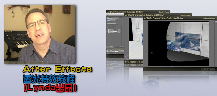 After Effects 透光特效教程(Lynda出品)