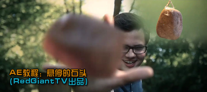 AE教程:悬停的石头(RedGiantTV出品)