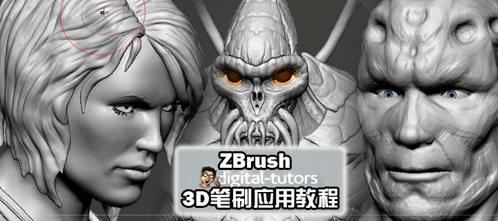 ZBrush 3D笔刷应用教程(Digital Tutors出品)
