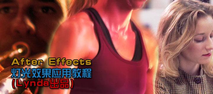 After Effects灯光效果应用教程(Lynda出品)
