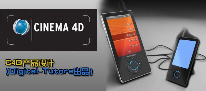 C4D产品设计(Digital-Tutors出品)
