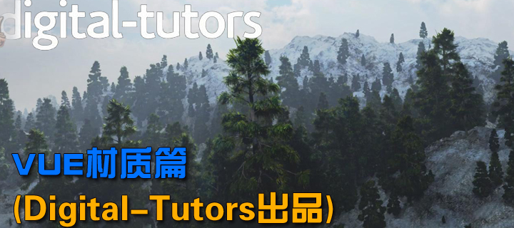 Digital-Tutors Materials in Vue (VUE材质篇)
