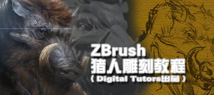 ZBrush猪人雕刻教程(Digital Tutors出品)