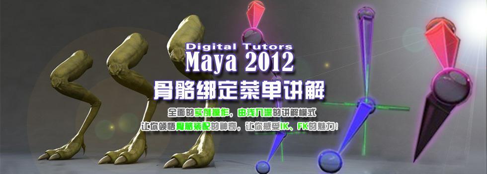 Maya 2012骨骼绑定菜单讲解