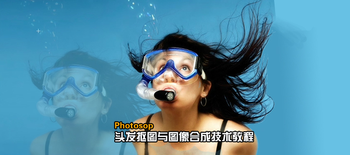 Photoshop头发抠图与图像合成技术