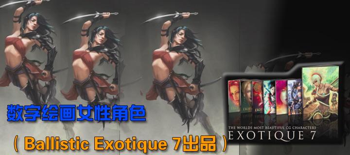 数字绘画女性角色(Ballistic Exotique 7出品)