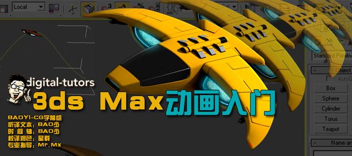 Digital.Tutors-3dsMax动画入门