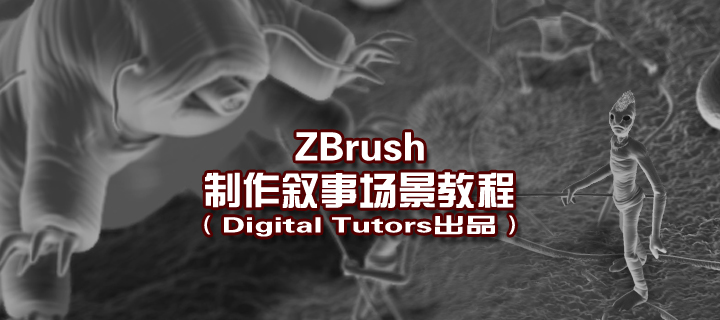 ZBrush制作叙事场景教程(Digital Tutors出品)
