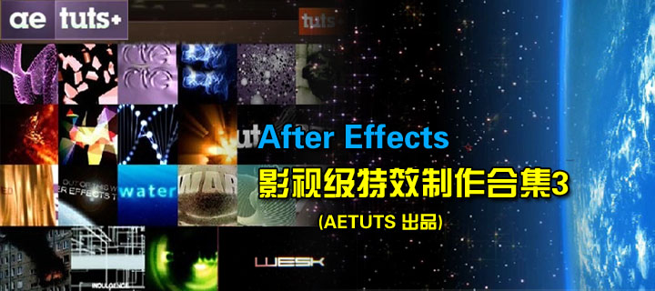 After Effects影视级特效制作合集3(AETUTS出品)
